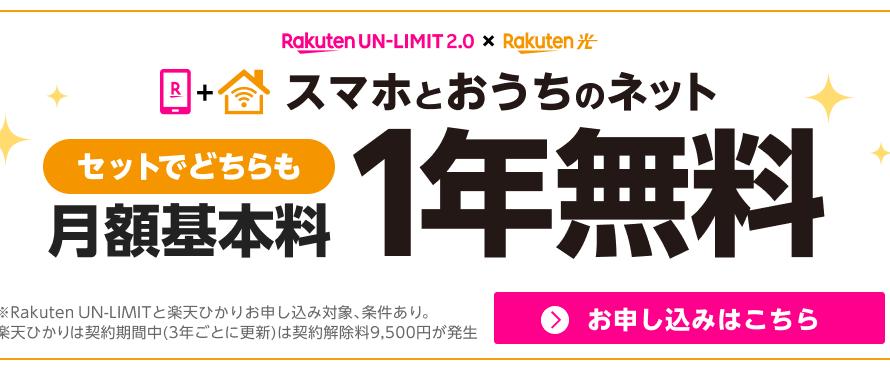 [2020年8月1日(土)8:59まで]『楽天ひかり』先着10万名 1年間無料キャンペーン開催中