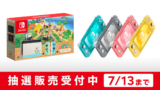 [7/7(火)~7/13(月) 10:00 マイニンテンドーストアで開始]Nintendo Switch あつまれ どうぶつの森セット、Nintendo Switch Lite4種 の抽選をマイニンテンドーストアで開始 スイッチ抽選