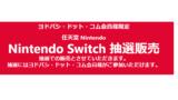 [2020年7月6日(月)11:00~2020年7月7日(火)10:59]ヨドバシドットコムで『Nintendo Switch』、『Nintendo Switch Lite』、『Nintendo Switch あつまれ どうぶつの森セット』、『リングフィット アドベンチャー』の抽選販売開始。