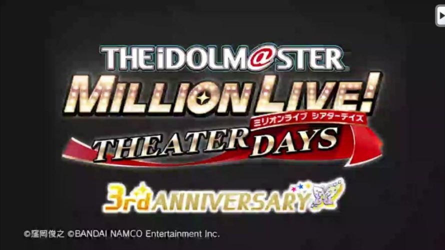 [ついにミリオンアニメ化]『アイドルマスター ミリオンライブ!』TVアニメーションプロジェクト始動!THE IDOLM@STER MILLION LIVE!