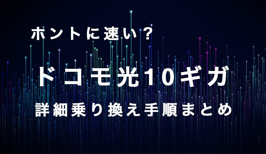 ホントに速いの?「ドコモ光10ギガ」詳細・乗り換え手順まとめ。お得なキャンペーン情報も!