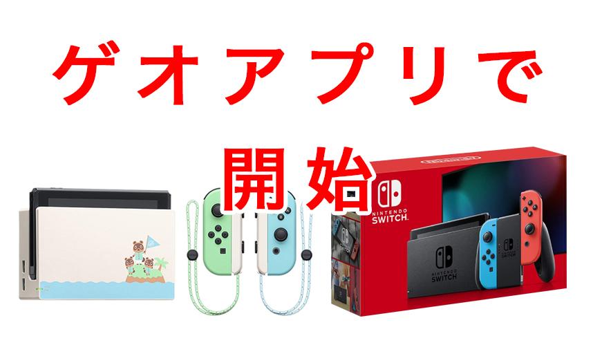 本日11:00から!ゲオアプリにて「Nintendo Switchあつまれどうぶつの森セット」など抽選開始