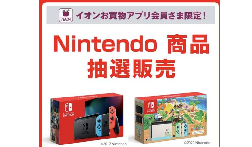 [7月4日(土)8:00 ~ 7月5日(日)23:59]『イオン北海道限定』『Nintendo Switch各種あつまれ どうぶつの森など』『リングフィット アドベンチャー』の抽選販売を開始(※テレワークやリモートワークしている方におすすめなものを掲載させていただいています。ここ最近の新発売や限定商品の記事も一緒に掲載しています)