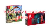 【7月6日まで!】マイニンテンドーストアにて「Nintendo Switch」「リングフィットアドベンチャー」の抽選販売申し込み受付中!ケースの紹介も