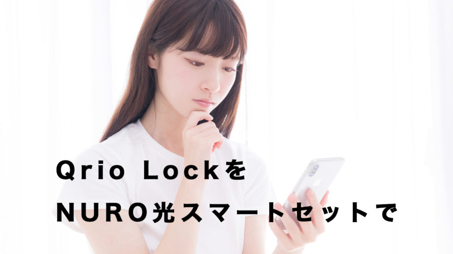 スマートロックQrio Lockを使うならマンションOKの光回線NURO光スマートセット契約がおすすめ
