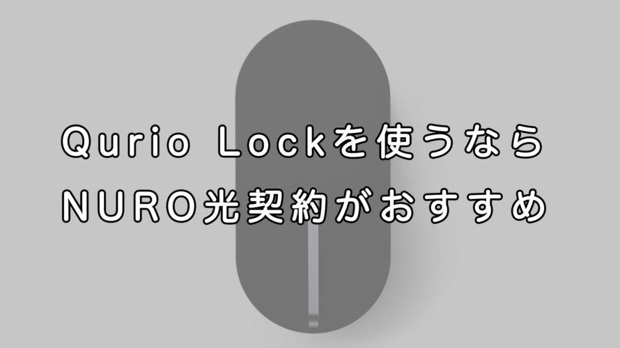 スマホを自宅のカギにできる「Qrio Lock(キュリオロック)」を使うなら光回線「NURO光スマートセット」がおすすめ!Wi-Fi6ルーターも付いてくる!セキュリティも安心。マンション契約は?