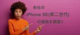 【どちらが得!?】iPhone SEがワイモバイルとUQmobileから登場!!オンラインか店頭どちらで購入するべきか!?