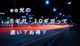 【関西圏限定】eo光の5ギガ・10ギガコースは本当に速い?お得?全てお答えします!