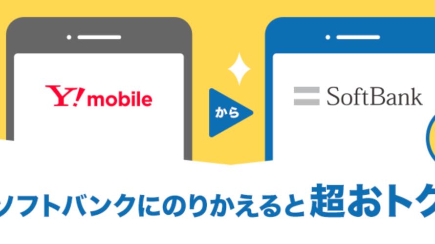 ワイモバイル→ソフトバンクにのりかえると超おトクなキャンペーンが実施中!