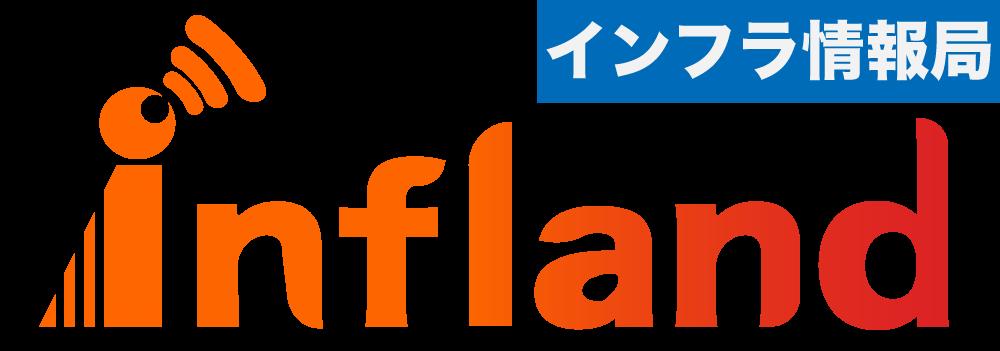 販売員が教えるスマホとインターネットの総合情報サイト | Infland